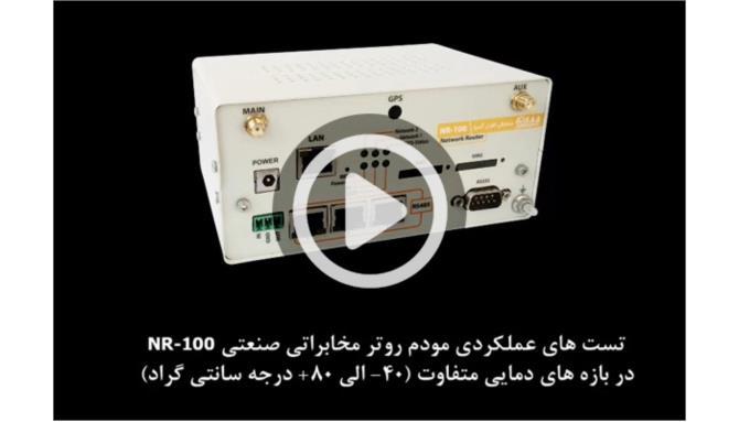 Image_تست عملکرد مودم روتر مخابراتی صنعتی NR-100